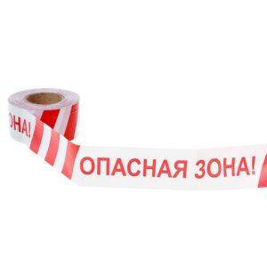 """Лента оградительная """"Опасная Зона"""" белого цвета с красной надписью/желтого цвета с черной надписью: «Опасная Зона» / толщина 50 мкм"""