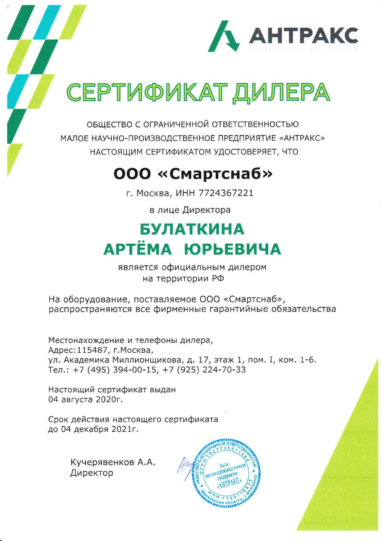 Сертификат Дилера Антракс